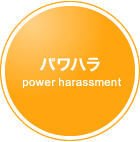 パワハラ power harassment
