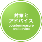 対策とアドバイス countermeasure and advice